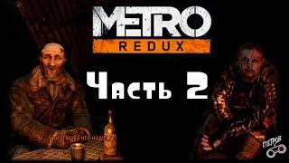 ПЬЯНЫЙ ДЕД И ПРЫЩИ Прохождение Metro 2033 Redux 2