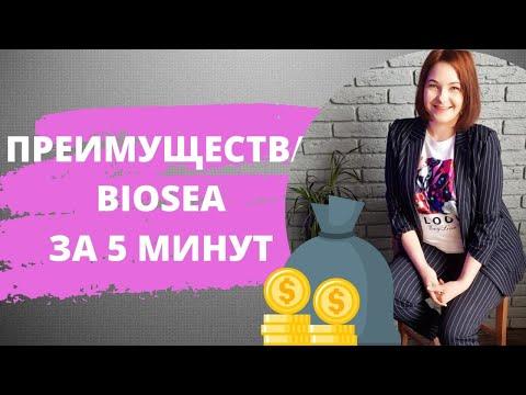 Выбираешь млм компанию? Преимущества компании Биоси/Biosea за 5 минут.