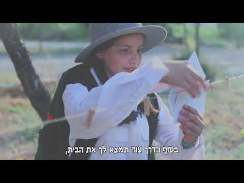 סרט הבר/בת מצווה של אלעד ואביגיל