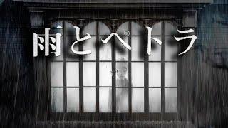 【MAD】第五人格×雨とペトラ
