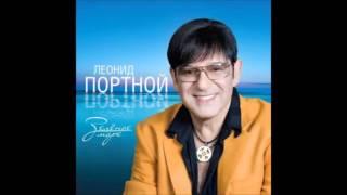 Леонид Портной - Воспоминания
