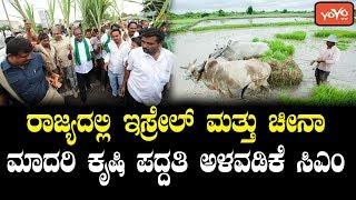 ರಾಜ್ಯದಲ್ಲಿ ಇಸ್ರೇಲ್ ಮತ್ತು ಚೀನಾ ಮಾದರಿ ಕೃಷಿ ಪದ್ದತಿ ಅಳವಡಿಕೆ ಸಿಎಂ | Cm Kumarswamy | YOYO Kannada News