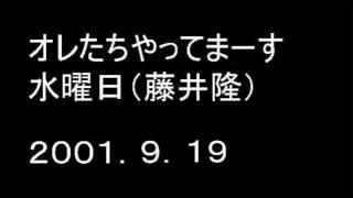 「オレ水」の2001年9月19日放送分より。 出演 藤井隆 林原めぐみ 藤本綾...