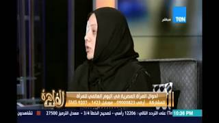 مساء القاهرة | يرصد أحوال المرأة المصرية في عيدها - 8 مارس