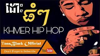 ដោះធំៗ_អាតួ បទកំពុងល្បីខ្លាំង Hip hop