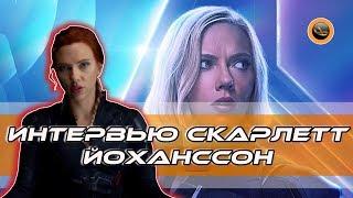 Интервью Скарлетт Йоханссон - Чёрная Вдова фильм