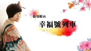 '19.01.18【幸福號列車】諮商心理師許皓宜談『男朋友』、《我是許涼涼》