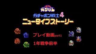 ガチャポン戦士4 ニュータイプストーリー キャンペーンモード 縛りプレイ 第1話~第6話後半(1年戦争編前編)