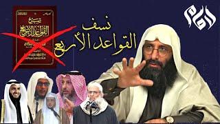 محبــﮯ الإمام صلاح الدين ابن ابراهيم┇نسف القواعد الاربع الوهابية