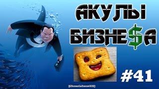 АБ #41 - Печеньки [Minecraft. Server 8 bit]