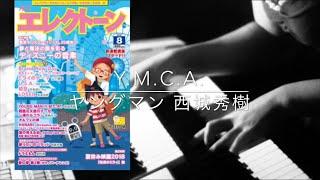 月刊エレクトーン2018年8月号 Y.M.C.A. YOUNG MAN 西城秀樹 作詞/Henri ...