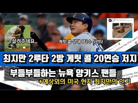 최지만 게릿 콜 20연승 저지 분노하는 뉴욕 양키스 현지 팬들 Youtube