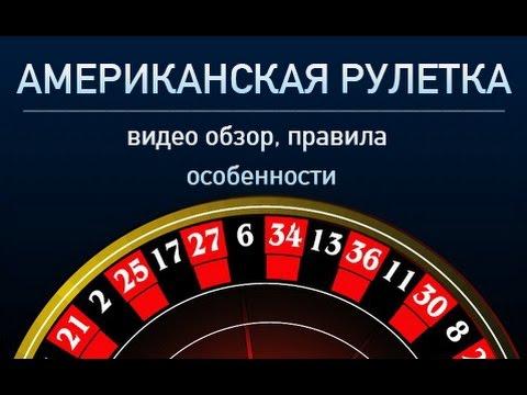 Американская рулетка: видеообзор, правила, обучение