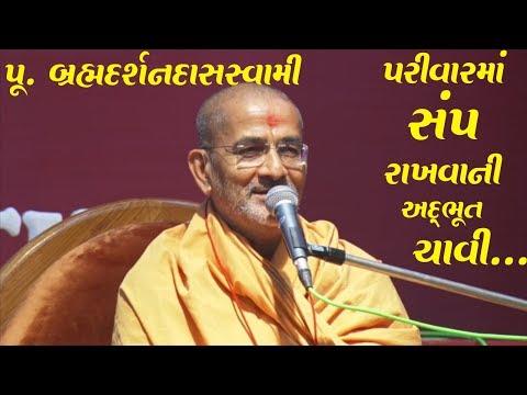 P. BrahmDarshan Swami - Good Pravachan