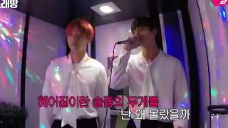 Bts Jungkook & V cover Bang bang bang & If you by