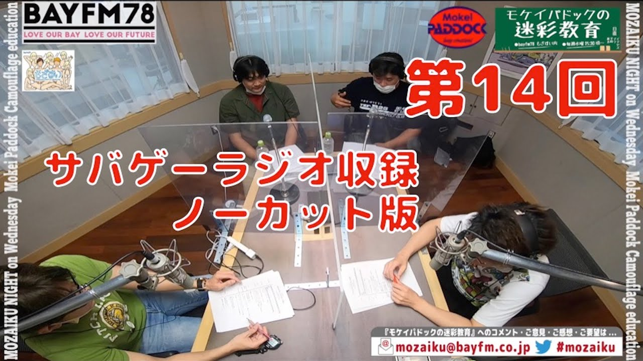 【モケイパドックの迷彩教育】MOZAIKU NIGHT 水曜日 もざすい BAYFM78【第14回放送 2020年7月1日】サバゲーラジオ収録ノーカット版