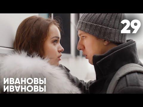 Ивановы - Ивановы   Сезон 2   Серия 29