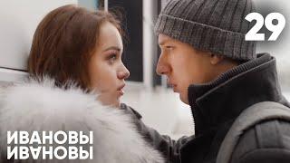 Ивановы - Ивановы | Сезон 2 | Серия 29