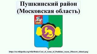 Пушкинский район (Московская область)(, 2016-07-16T15:31:14.000Z)