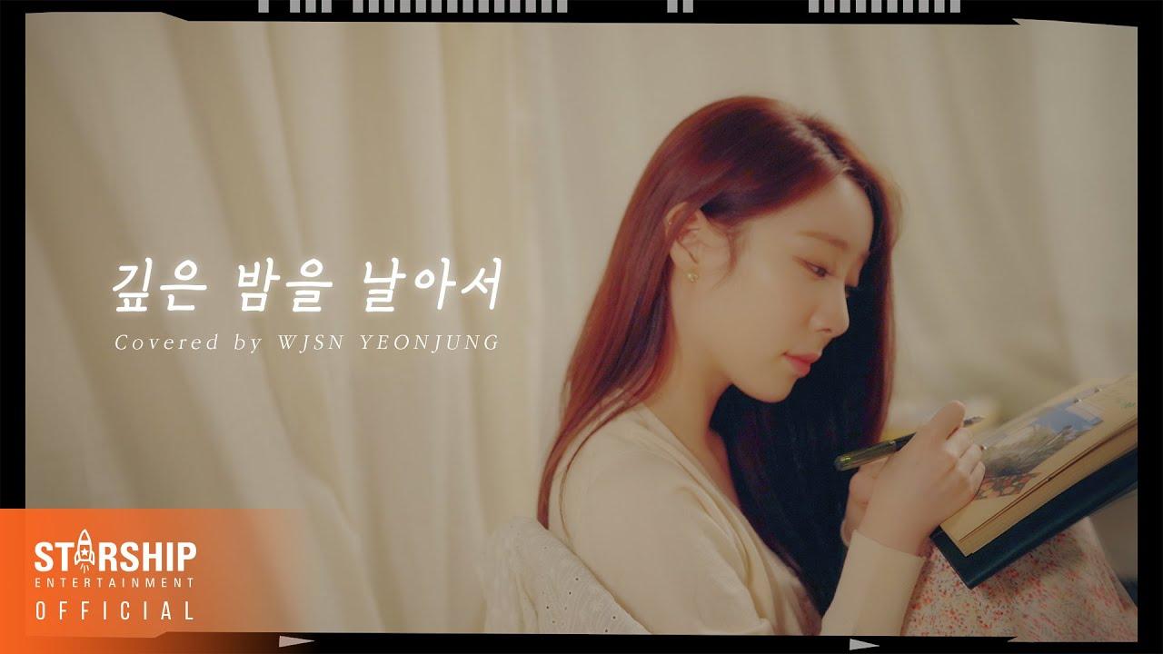 '깊은 밤을 날아서' Covered by 우주소녀 연정 (WJSN YEONJUNG)