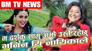 म दर शक स म अझ उस त रह छ भन न य न य क ल    bm tv news    kartik 07