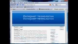 6) Как создать и раскрутить сайт (wordpress) - шестой видео урок