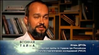Военная тайна с Игорем Прокопенко, 725 часть 2