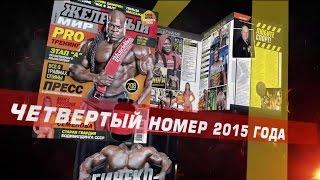 Анонс журнала «ЖЕЛЕЗНЫЙ  МИР» №4-2015