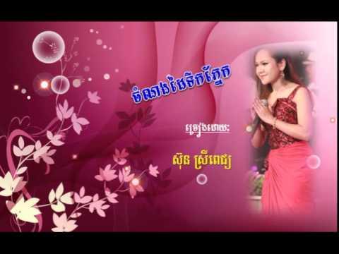 chom nong dai tek pnek | sun sreypich new song 2012 playlist | sun sreypich new song 2013
