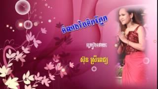chom nong dai tek pnek   sun sreypich new song 2012 playlist   sun sreypich new song 2013
