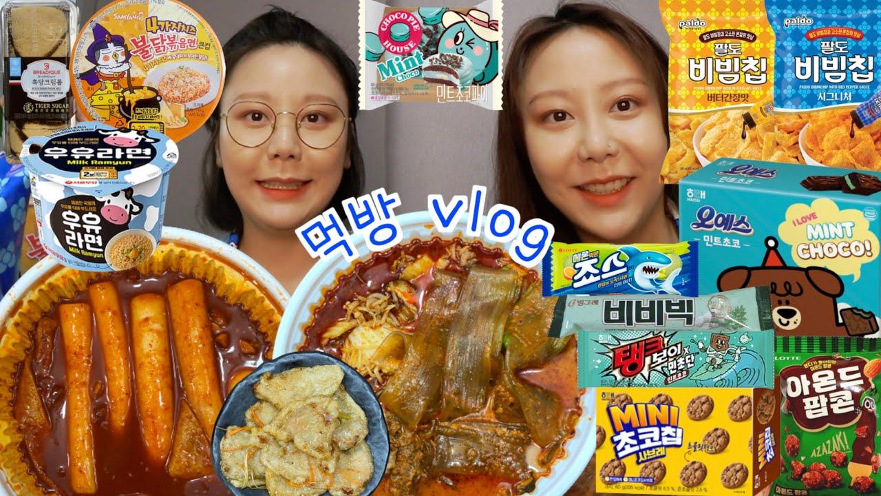 먹방 브이로그🍪오랜만에 신상과자 털업!!!(할머니가래떡볶이,마라탕,6월 신상 과자먹방-비빔칩,cu로제떡볶이스낵,4가지 치즈불닭볶음면,흑당롤케익,꿔바로우)ㅣ폭식 브이로그