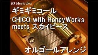 ギミギミコール/CHiCO with HoneyWorks meets スカイピース【オルゴール】