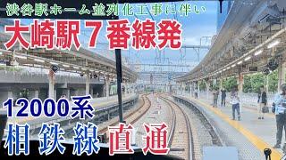 【相鉄・JR直通線】大崎駅7番線から武蔵小杉方面に向けて発車  ~相鉄12000系~