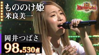 「武蔵野音楽大学 首席のエリート歌姫」 創立88年。音楽大学として日本...