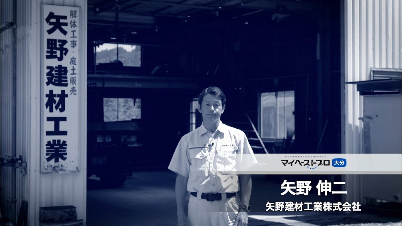 矢野伸二プロ