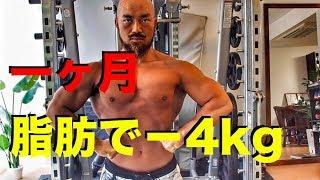 一ヶ月で−4kg筋肉量を落とさない為に徹底すべき事とは 今現在行っている...