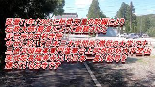 【国内旅行】長福寿寺参拝 2018/9/5