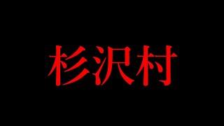 YouTube動画:【ヤバイ村】地図から消えた村の真相ってこれじゃね?