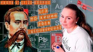 ЕГЭ 2016 по химии. Разбор вопросов 27-28.