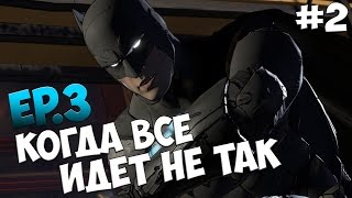 Когда все идет не так ● Batman - The Telltale Series. EP3 #2
