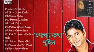 Gopon Kotha   Muhin   Full Album Audio Jukebox