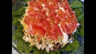 Салат Курочка Ряба с сыром, шампиньонами и помидорами