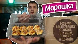 Обзор доставки суши с ресторана Морошка Уфа Restпублика отзыв от Vilimas
