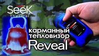 Тепловизор-пирометр Seek Reveal | Магазин ALLAMMO.RU(Пирометр Сик Термал Ревиал: ..., 2015-12-07T13:08:04.000Z)