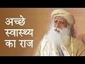 अच्छे स्वास्थ्य का राज. Achchhe Swasthya Kaa Raaz.