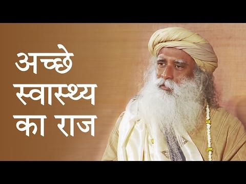 अच्छे स्वास्थ्य का राज Achchhe Swasthya Kaa Raaz