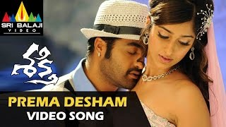 Shakti Video Songs | Prema Desam Video Song | Jr.NTR, Manjari Phadnis, Ileana | Sri Balaji Video