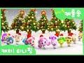 캐치티니핑 티니핑 캐롤송 💘 크리스마스에도 티니핑 타임 ! 티니핑TV