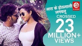 आरा के होठलाली लगवलु | Pawan Singh , Kajal Raghwani | Bhojpuri Hit Song 2019 | DRJ Records
