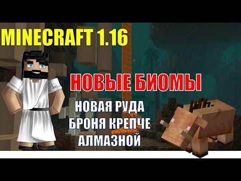 Minecraft 1.16! Новый Нижний мир. Броня крепче алмазной. Майнкрафт 1.16. 20w06a